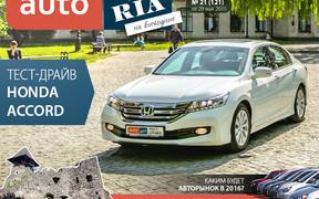 Онлайн-журнал «AUTO.RIA на выходные». Выпуск №21 (121)
