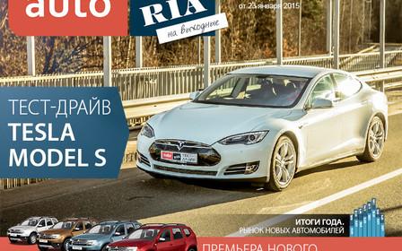 Онлайн-журнал «AUTO.RIA на выходные». Выпуск №3 (103)