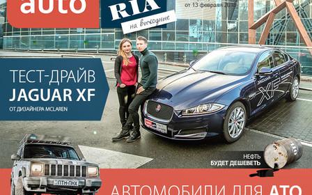 Онлайн-журнал «AUTO.RIA на выходные». Выпуск №6 (106)