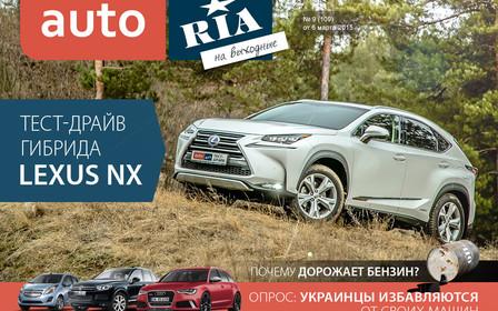 Онлайн-журнал «AUTO.RIA на выходные». Выпуск №9 (109)