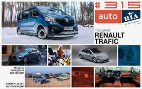 Онлайн-журнал: Что не так с растаможкой «гибридов», новая Mazda3, тест-драйв «буса» Renault Trafic и все варианты «Гелендвагена».