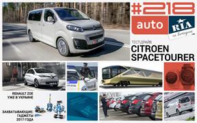 Онлайн-журнал: Электрический Renault ZOE, тест-драйв Citroen SpaceTourer, очередное обновление ПДД и самые крутые гаджеты 2017-го