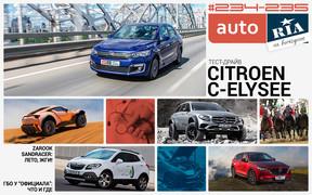 Онлайн-журнал: ГБО от «официалов», проверка А-95, доступный Citroen C-Elysee и горячий Zarook Send Racer GT500