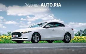 Онлайн-журнал: Где штрафуют за регистратор, почем новый VW T-Roc в Украине,  тест-драйв седана Mazda3, первые шаги байкера и выбор авто для водителей небольшого роста.