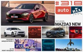 Онлайн-журнал: Какие машины чаще списывают в утиль, шведы против Model 3, тест-драйв Mazda3, обновленный VW Transporter 6.1 и дамские любимчики.