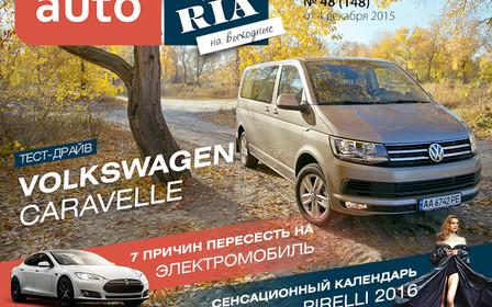 Онлайн-журнал: Календарь Pirelli 2016. Тест-драйв Volkswagen Caravelle