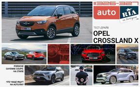 Онлайн-журнал: Кого будет «тормозить» полиция, Porsche Cayenne с кузовом Coupe, испытание Infiniti Q50S и Opel Crossland X, Skoda Fabia с пробегом и самые популярные на AU