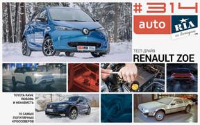 Онлайн-журнал: Льготную растаможку предлагают продлить, новый Toyota RAV4, тест электромобиля Renault ZOE и 10 самых популярных кроссоверов.