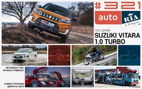 Онлайн-журнал: Новый Mitsubishi L200 уже в Украине, помогли ли «евробляхи» «пригону», тест Suzuki Vitara 1.0 Turbo и 10 новых байков с АКП.