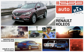 Онлайн-журнал: Почем «скорость» и «пьянка» в Европе, новый «Гелик», тест кроссовера Renault Koleos и 10 самых продаваемых б/у авто года.