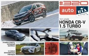 Онлайн-журнал: Поднимут ли штрафы, так ли хорош Citroen C5 Aircross, тест-драйв Honda CR-V 1.5 Turbo, новый Tesla Model Y и самые экономичные гибриды.