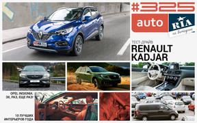 Онлайн-журнал: Предупреждаем путешественников, Opel Insignia начинает сначала, тест Renault Kadjar, новый Outback и 10 лучших автоинтерьеров