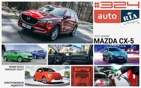 Онлайн-журнал: Зачем прятать госномер авто, Skoda Scala наступает на Golf, тест-драйв Mazda CX-5, экспертиза А-95 и что недорого купить на электротяге.