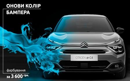 Оновисвій бампер вАвтоград Одеса, Citroën!