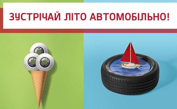 «Оригінальні аксесуари Kia доступні з вигодою до 7.5%!»