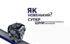 Оригінальні запасні частини Peugeot зі знижкою до 70%