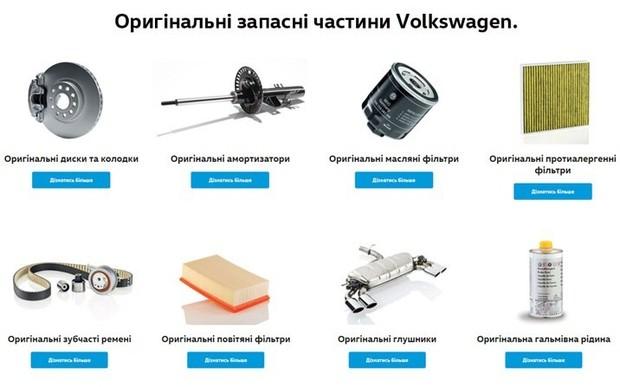 Оригінальні запасні частини Volkswagen