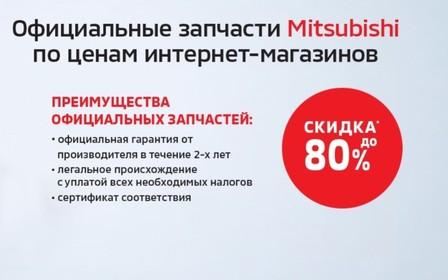 Оригінальні запчастини Mitsubishi за цінами інтернет-магазинів