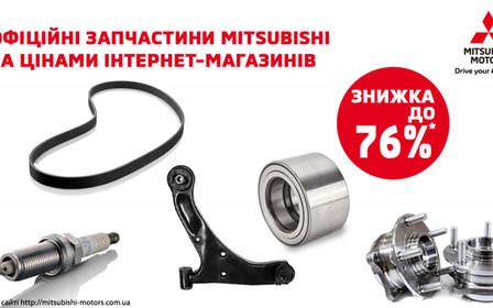 Оригінальні запчастини Mitsubishi зі знижкою до 76%*