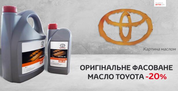 Оригинальное Фасованное Масло Toyota -20% *!