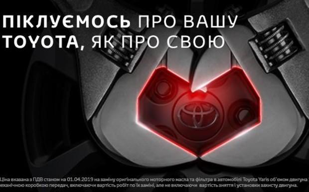 Оригинальное масло Toyota: замени выгодно в Тойота Сити Плаза