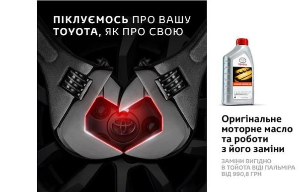 Оригинальное масло Toyota: замени выгодно в ВиДи Пальмира