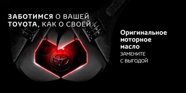 Оригинальные смазочные материалы Toyota: выгодно замени в нашем дилерском центре!