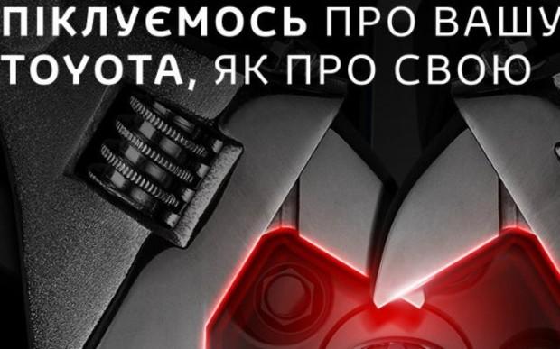 Оригинальные смазочные материалы Toyota: замени выгодно в официальном дилерском центре Тойота Центр Харьков «Автоарт»