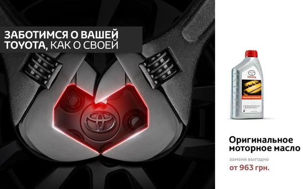 Оригинальные смазочные материалы Toyota. Замени выгодно!