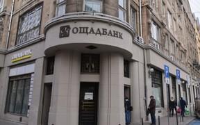 Ощадбанк открыл сеть ипотечных центров
