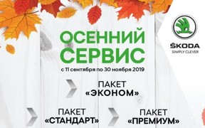 Осенний сервис от SKODA