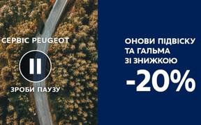 Осенняя сервисная кампания от Peugeot ВиДи Авеню