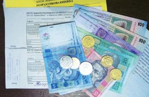 Осенью киевлянам сократят квартплату