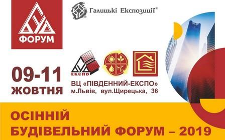 Осінній Будівельний форум у ВЦ «Південний-ЕКСПО»