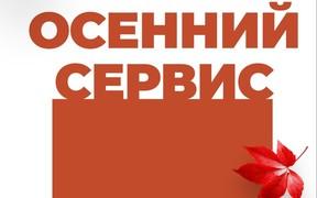 Осіння сервісна акція від Автоград Одесса діє з 11.09.2019 по 31.10.2019 включно