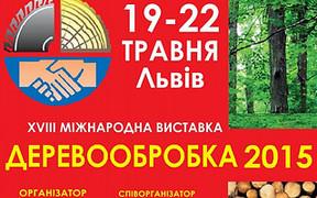 """Основна галузева виставка """"Деревооброба-2015"""" у серці Західної України"""