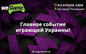 Открыта регистрация на киевский фестиваль гик- и гейм-культуры WEGAME 3.0!