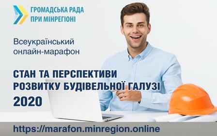 Открыта регистрация на Всеукраинский онлайн-марафон «Состояние и перспективы развития строительной Отрасли 2020»