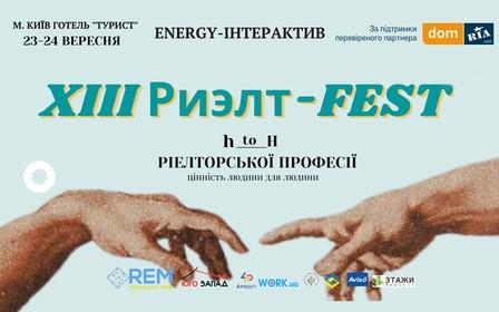 Открыта регистрация на XIII ежегодный фестиваль для специалистов рынка недвижимости «Риэлт-FEST»