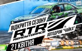 «Открытие сезона RTR 2019» Старт гоночного сезона!
