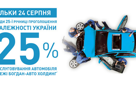 """Отримайте вигоду до 25% на роботи з обслуговування автомобiля в мережi """"Богдан-Авто Холдинг"""""""