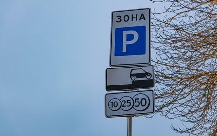 Парковка в центре Киева сильно подорожает