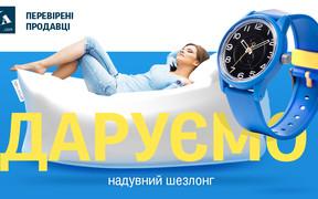 Перевірений магазин на RIA.com «Watch4you» дарує надувний шезлонг ламзак