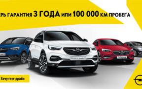 Перезагрузка Opel в Украине: на автомобили бренда действуют новые условия гарантии