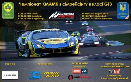 Перший етап Чемпіонату КМАМК  GT3 Championship