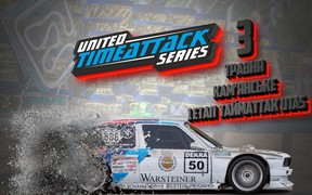Перший Етап United Timeattack Series