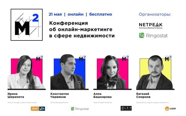 Первая онлайн-конференция от Netpeak и Ringostat об интернет-маркетинге в сфере недвижимости состоится при поддержке DOM.RIA