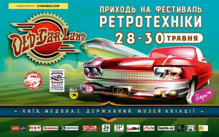 Первые советские лимузины и британские Rolls Royce - 28 мая стартует технический фестиваль OldCarLand