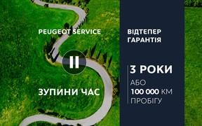 Peugeotсервис