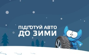 Підготуй авто до зими за вигідною ціною в Subaru на Подолі!